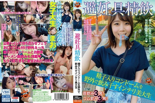 [SUN-032] 避妊具精飲 精子入りコンドームを野外で飲み干すインテリ美大生 Contraceptive Drinking Sperm-filled Condom Drinking Outdoors Intellectual College Student 2.16 GB