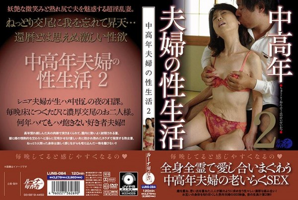 [LUNS-084] 中高年夫婦の性生活2 Sex Life Of Middle-aged Couple 2 1.36 GB