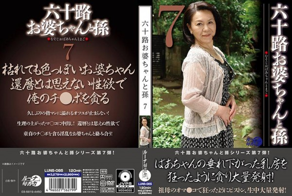 [LUNS-085] 六十路お婆ちゃんと孫7 Sixty Grandmother And Grandson 7 1.37 GB